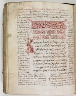 Medieval manuscript of Aristotle's Metaphysics